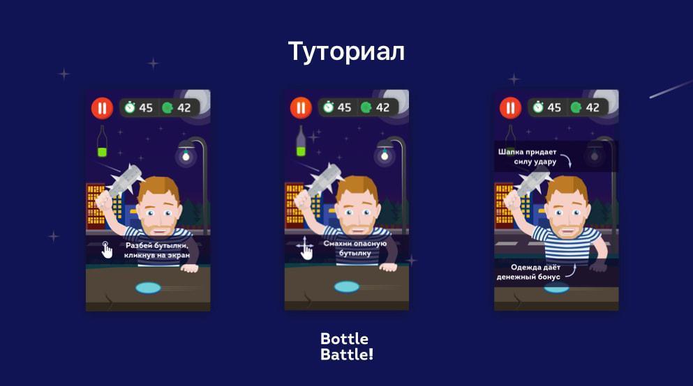История создания и запуска забавной мобильной игры про разбивание бутылок об голову - 9
