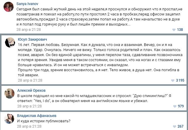 Mail.ru Group включил Snapchat во все поля. А пользователи не понимают, что происходит - 2
