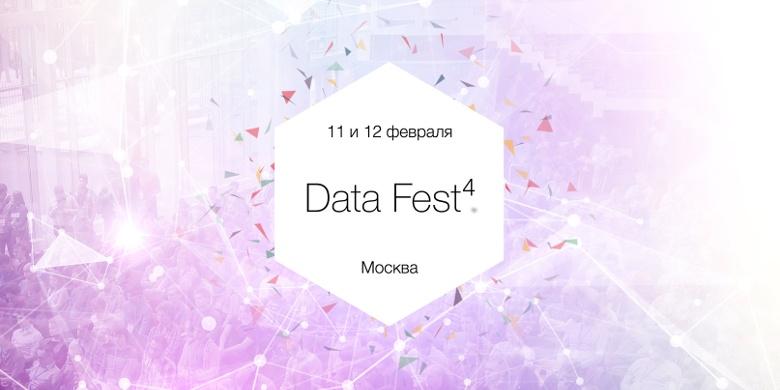 Отчет с Data Fest⁴ 11-12 февраля - 1