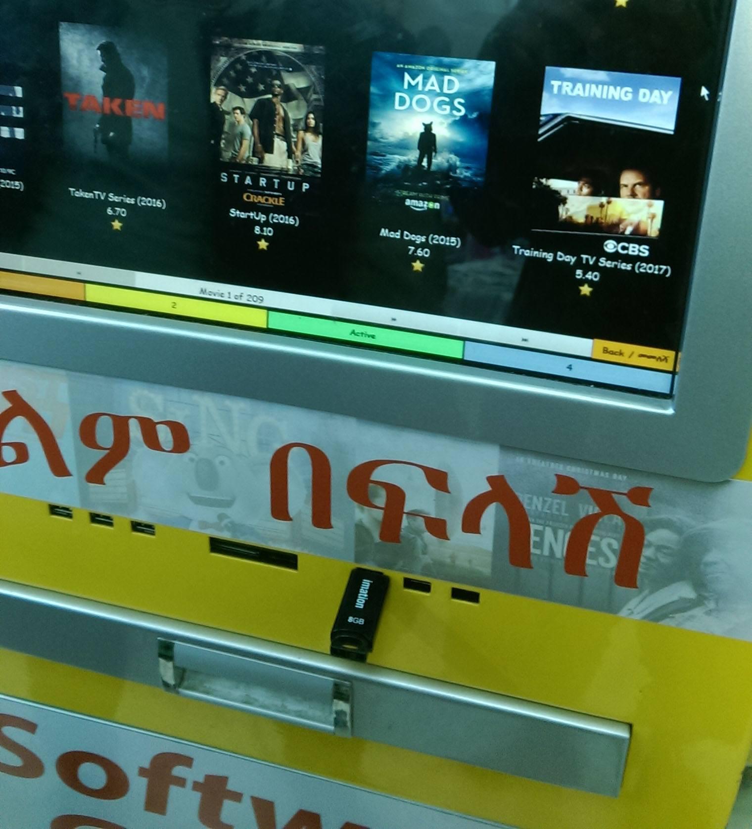 В Эфиопии пиратские фильмы распространяют при помощи терминалов - 4