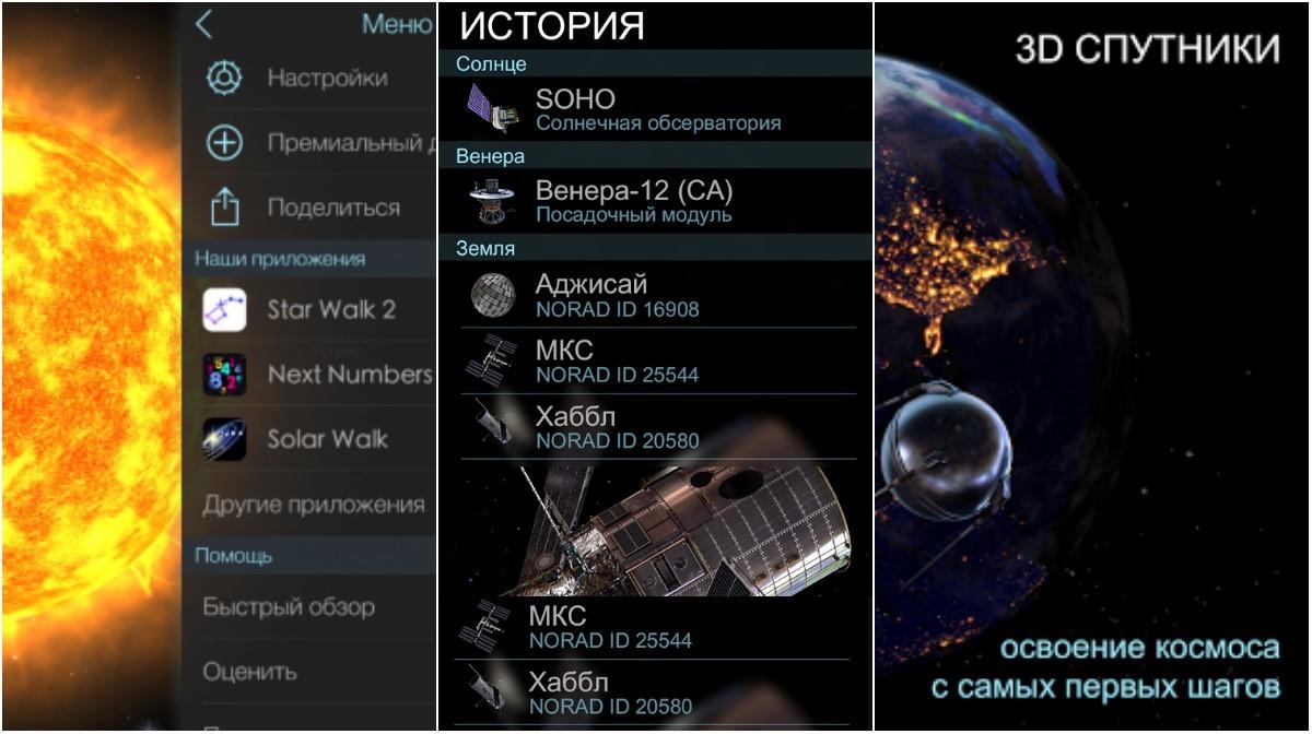 Астрософт для наблюдения за космосом с телефона - 14