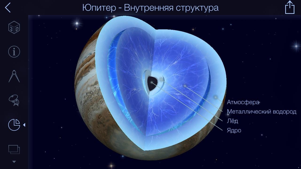 Астрософт для наблюдения за космосом с телефона - 16