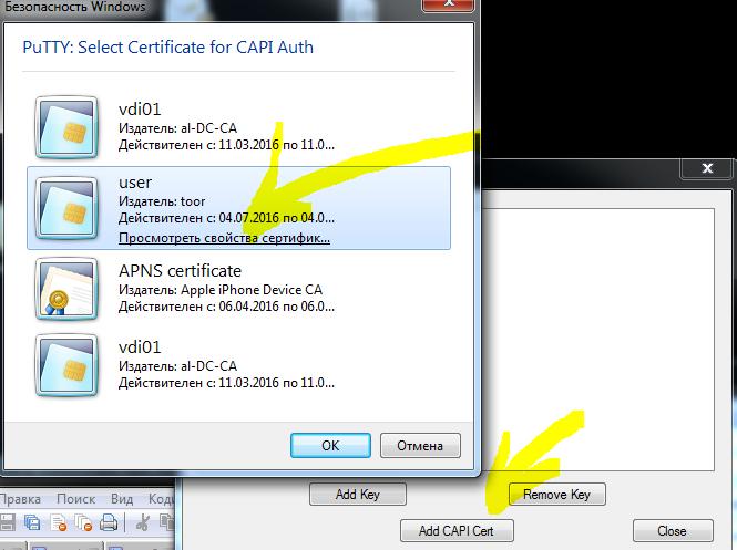Аутентификация в OpenSSH Putty по JaCarta PKI - 3