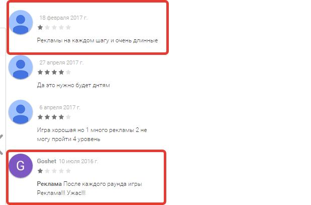 Реакция на пользовательские отзывы с целью повышения средней оценки - 11