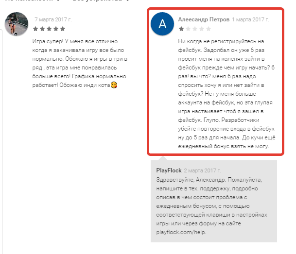 Реакция на пользовательские отзывы с целью повышения средней оценки - 3
