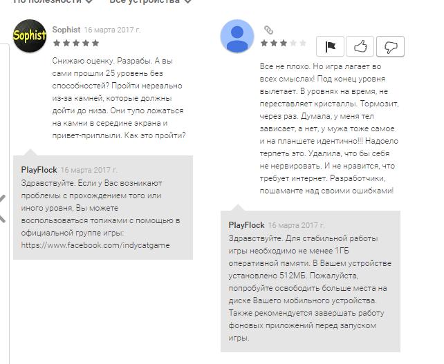 Реакция на пользовательские отзывы с целью повышения средней оценки - 4