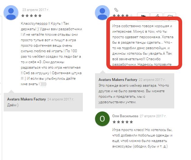 Реакция на пользовательские отзывы с целью повышения средней оценки - 8