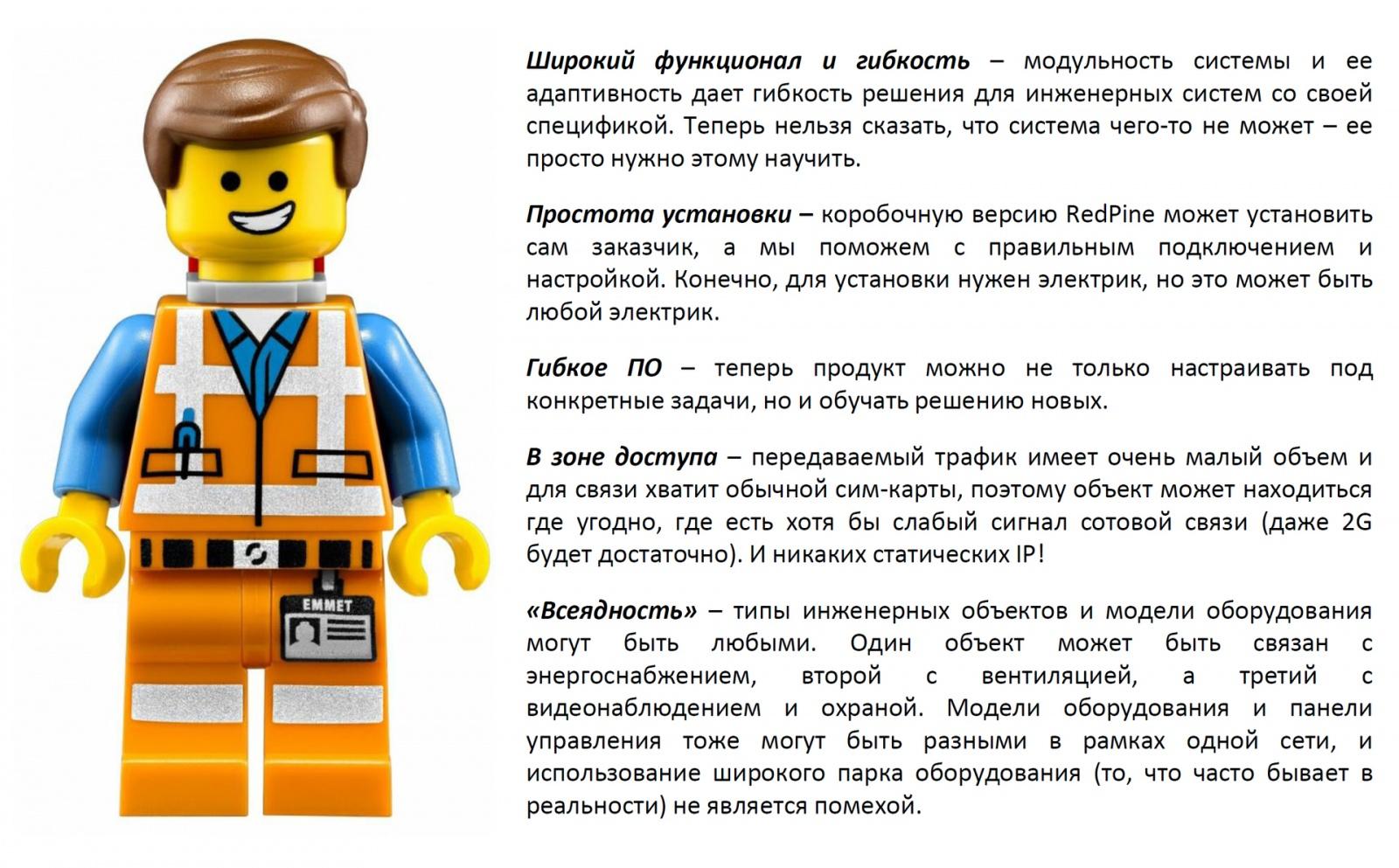 Российская система мониторинга RedPine — от проблемы к рождению нового продукта - 5