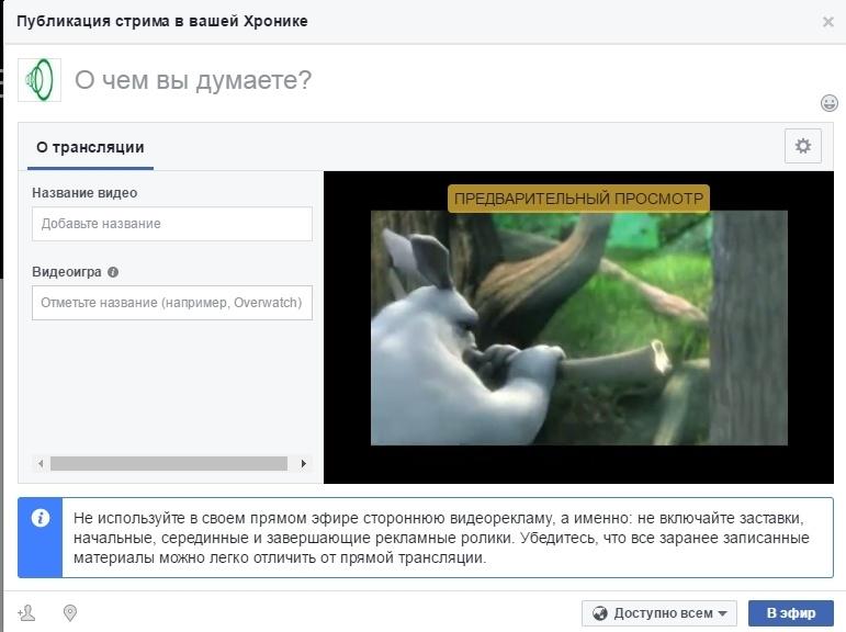 Транслируем видеопоток с веб-страницы по WebRTC на Facebook и YouTube одновременно - 12