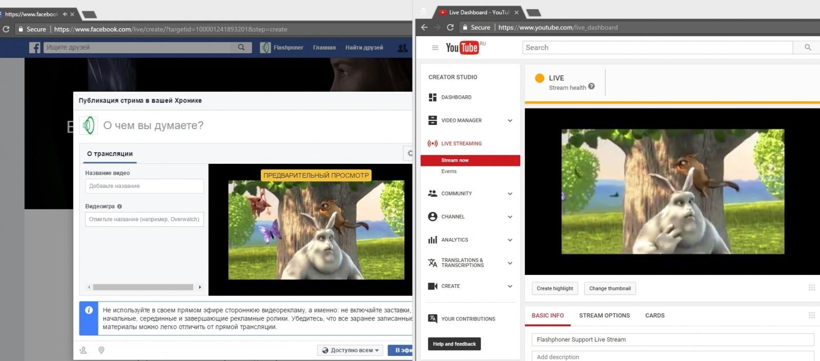 Транслируем видеопоток с веб-страницы по WebRTC на Facebook и YouTube одновременно - 15