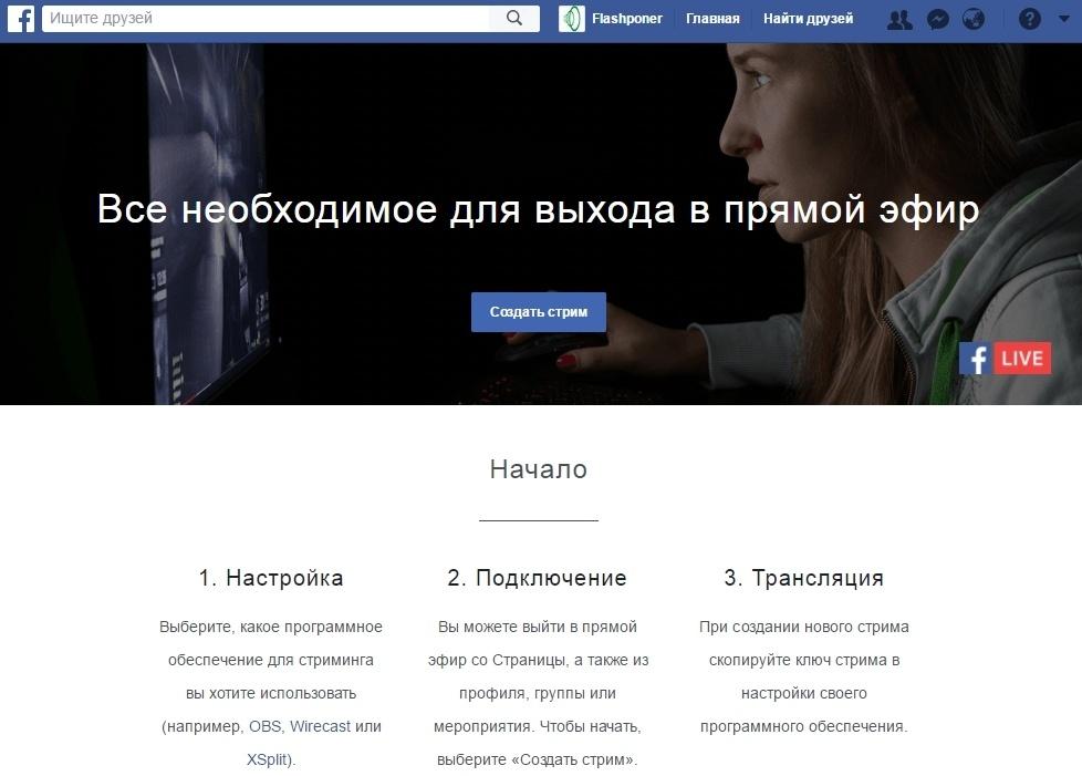 Транслируем видеопоток с веб-страницы по WebRTC на Facebook и YouTube одновременно - 4