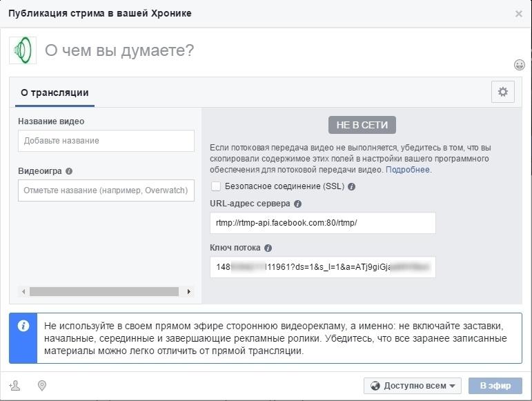 Транслируем видеопоток с веб-страницы по WebRTC на Facebook и YouTube одновременно - 5