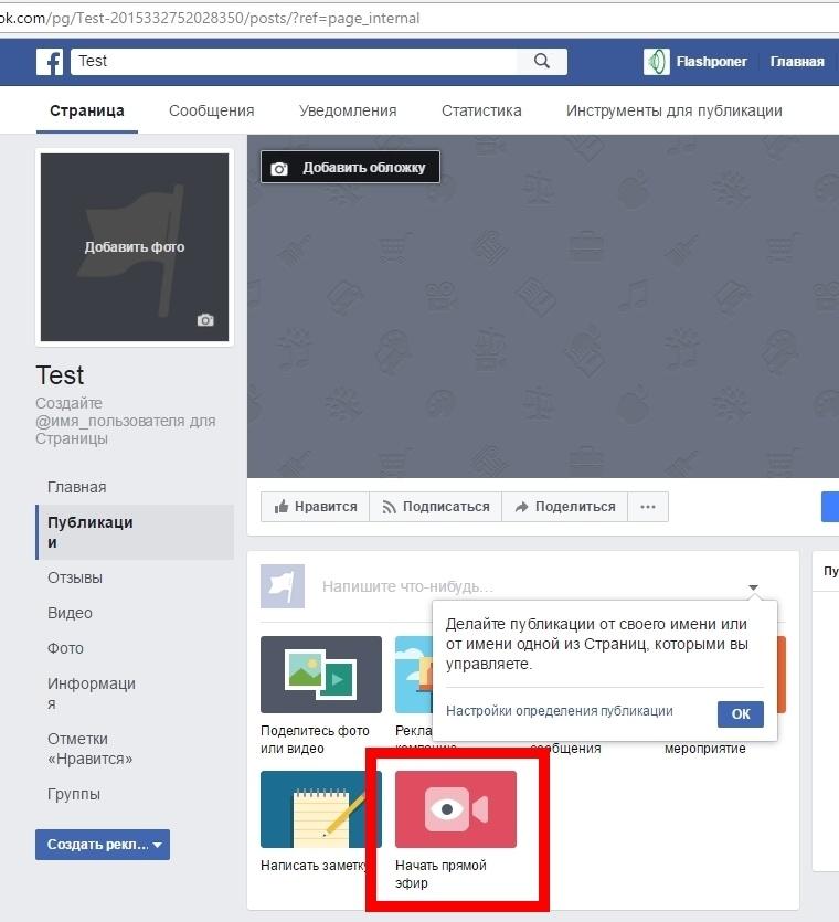 Транслируем видеопоток с веб-страницы по WebRTC на Facebook и YouTube одновременно - 1
