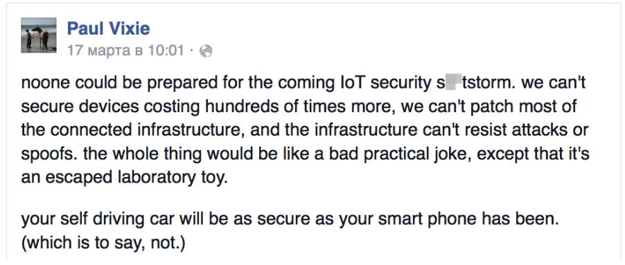 Интернет вещей — маркетинг или реальная угроза - 14