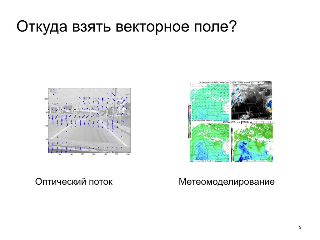 Как мы делали краткосрочный прогноз осадков. Лекция в Яндексе - 3