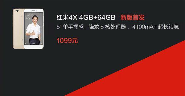 Xiaomi предложила смартфон Redmi 4X с большими объемами памяти