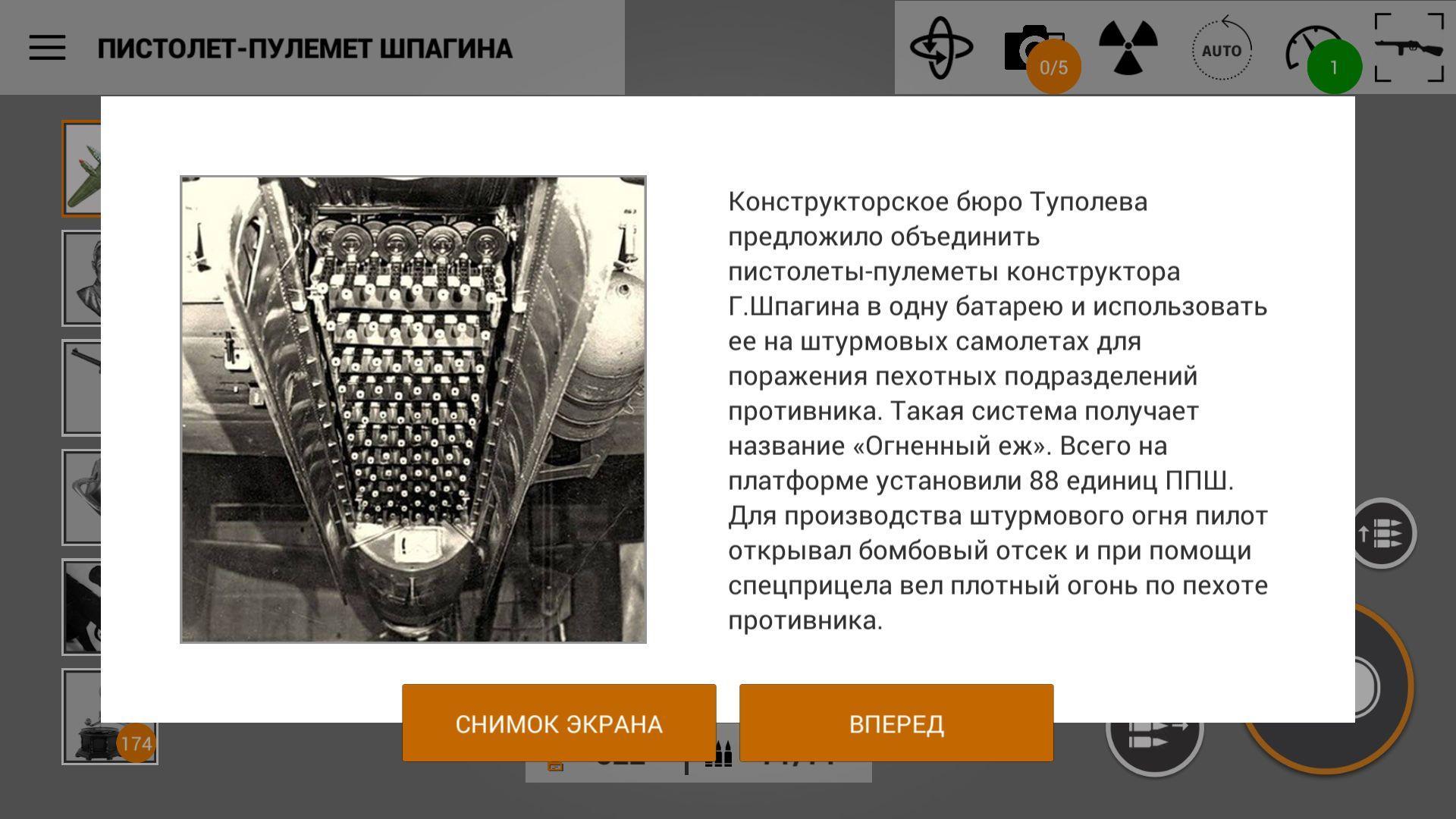 Как создать действительно популярное музейное приложение на примере «Оружия Героев». Дню Победы посвящается - 5