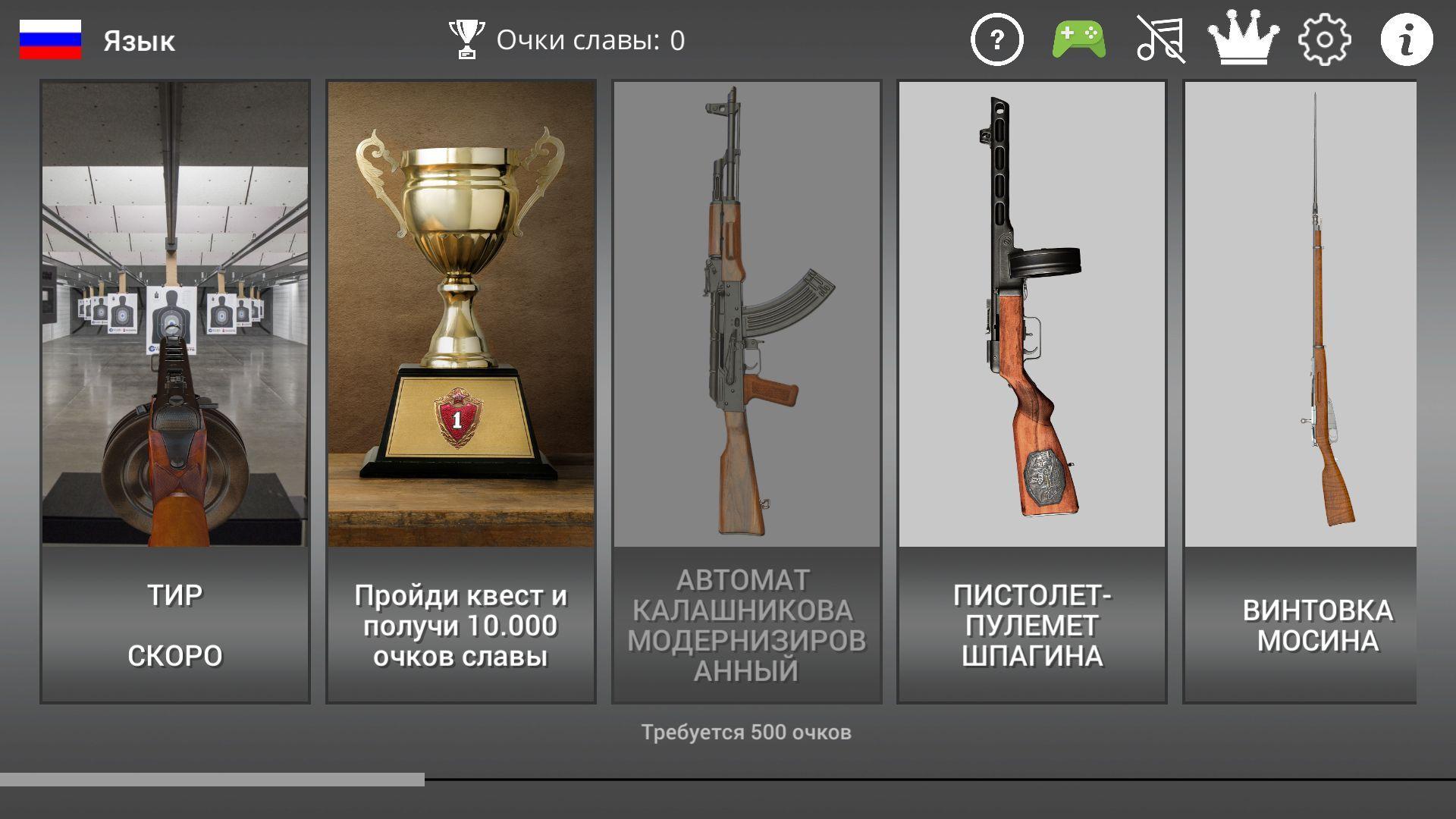 Как создать действительно популярное музейное приложение на примере «Оружия Героев». Дню Победы посвящается - 6
