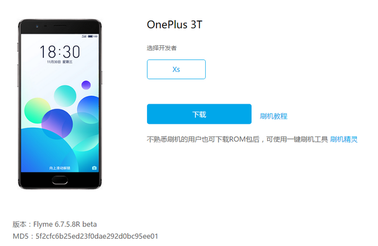 Flyme OS 6.0 уже можно установить на восемь смартфонов других компаний