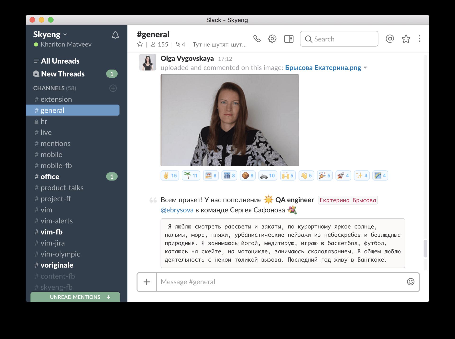 Как мы экономим полмиллиона рублей в месяц с помощью Slack - 8