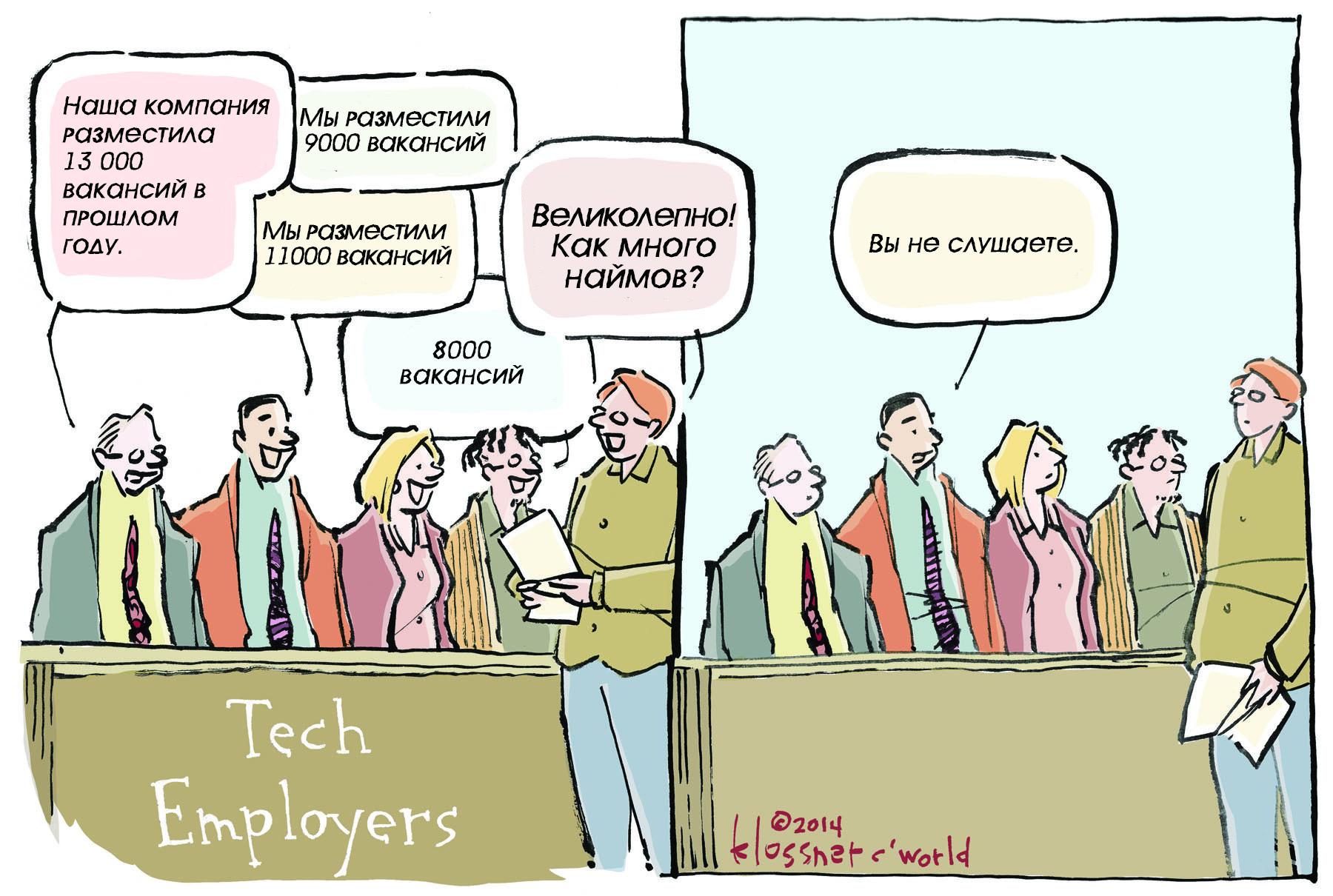 Карикатурный взгляд на работу в IT - 10