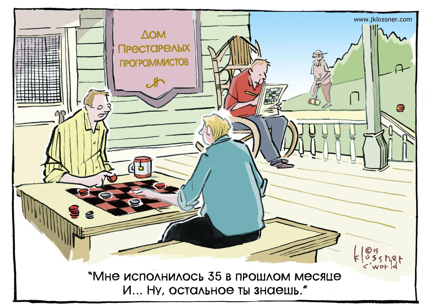 Карикатурный взгляд на работу в IT - 11
