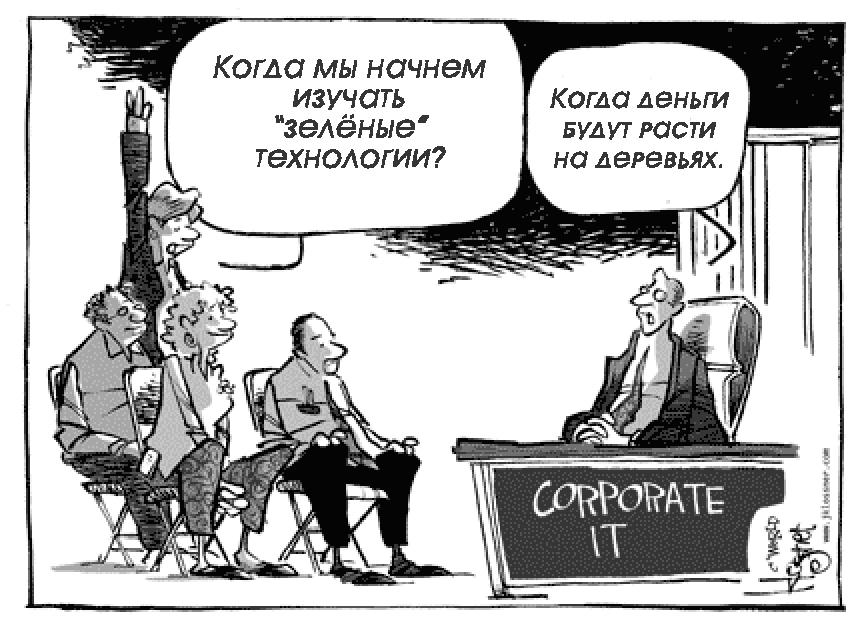 Карикатурный взгляд на работу в IT - 12