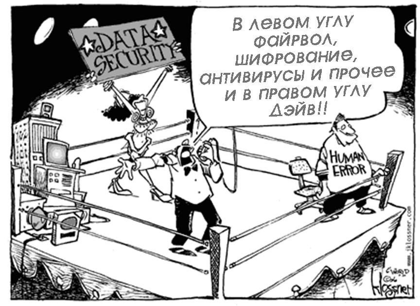 Карикатурный взгляд на работу в IT - 13