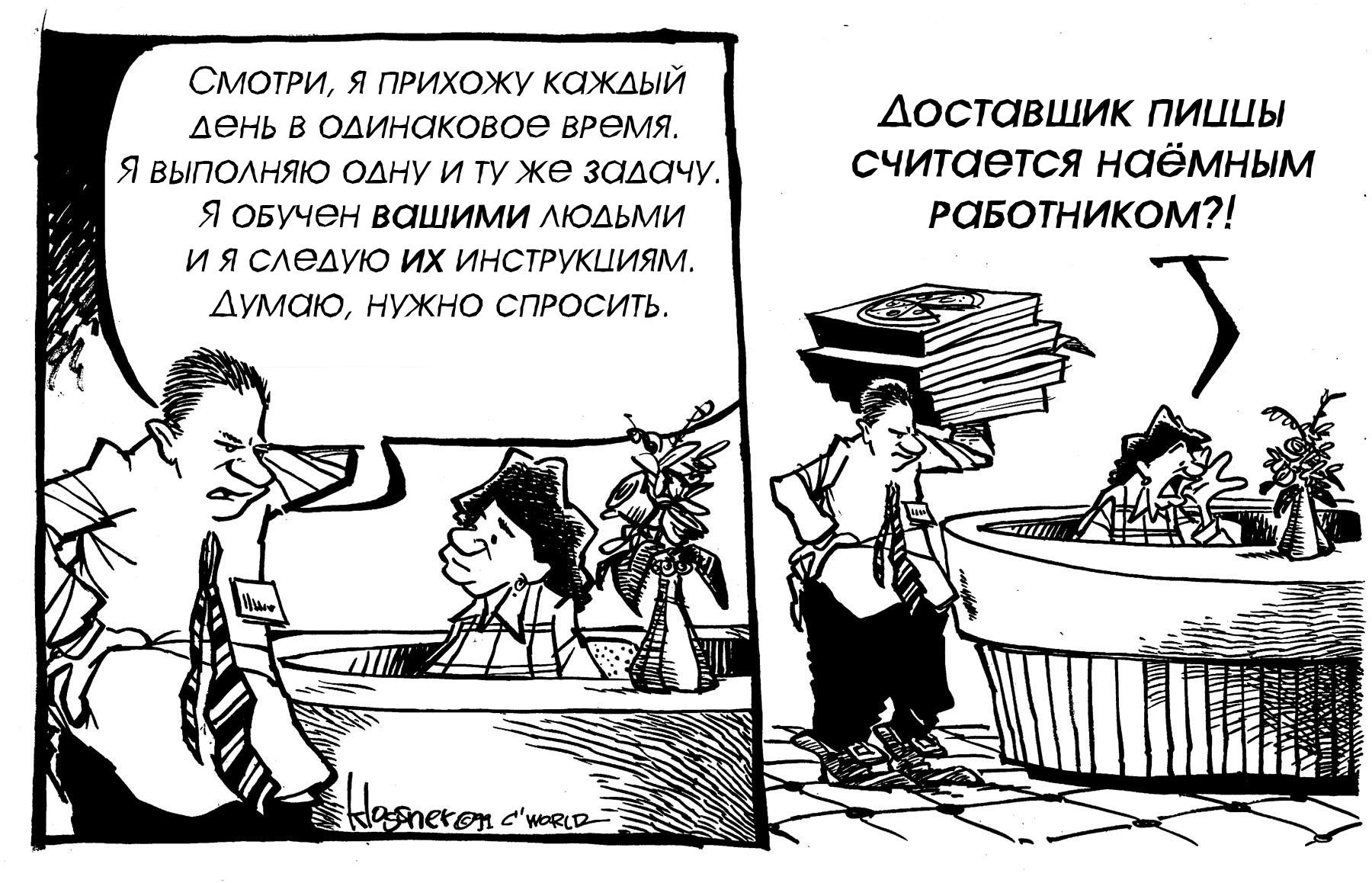 Карикатурный взгляд на работу в IT - 2