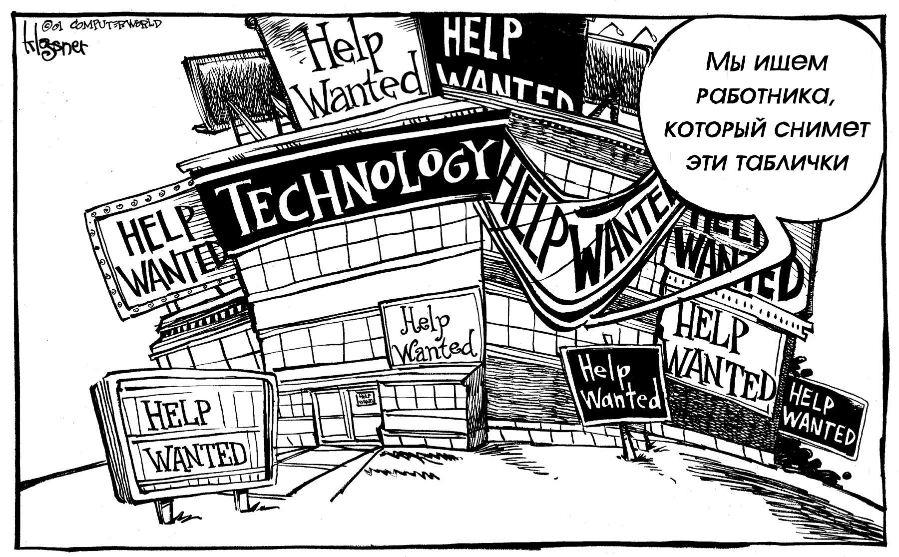 Карикатурный взгляд на работу в IT - 4