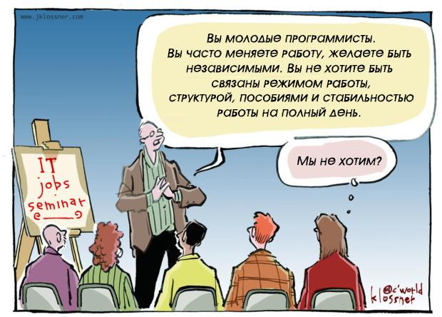 Карикатурный взгляд на работу в IT - 9