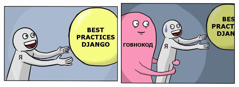 10 основных ошибок, совершаемых Django-разработчиками - 1