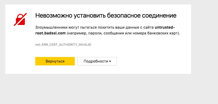Борьба с перехватом HTTPS-трафика. Опыт Яндекс.Браузера - 2