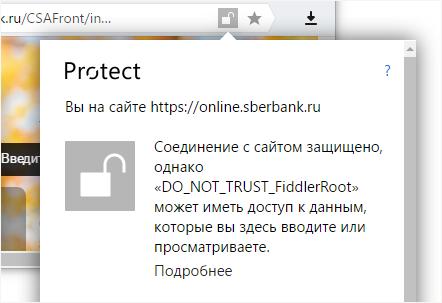 Борьба с перехватом HTTPS-трафика. Опыт Яндекс.Браузера - 5