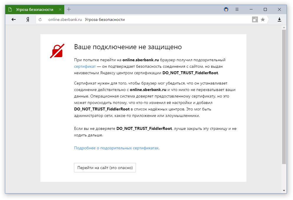 Борьба с перехватом HTTPS-трафика. Опыт Яндекс.Браузера - 6