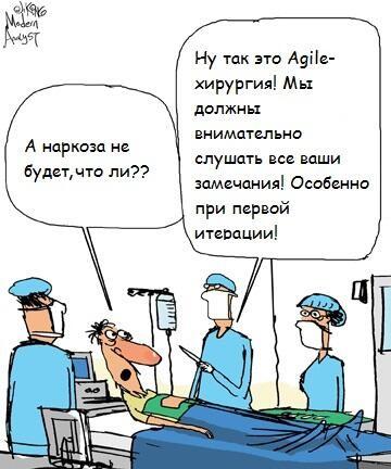 «Дальше не придумали, импровизируй» или Agile в информационной безопасности - 4