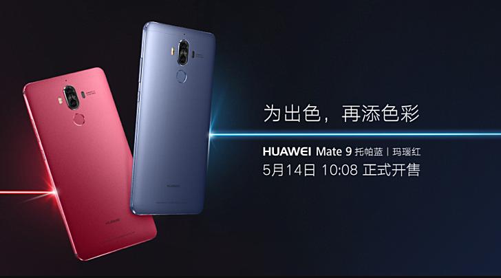 Смартфон Huawei Mate 9 будет доступен в цветах Agate Red и Topaz Blue