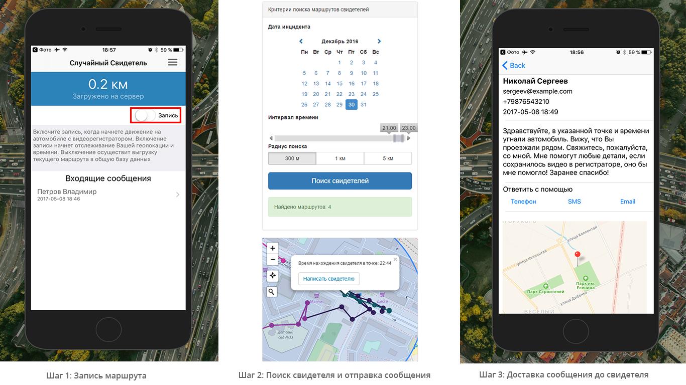 Геолокация в смартфоне — новый способ поиска свидетелей дорожных инцидентов - 2