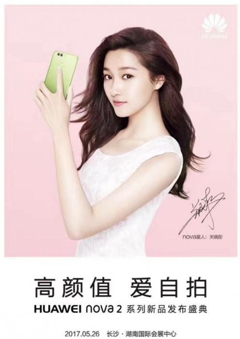 В оснащении смартфона Huawei nova 2 можно выделить фронтальную камеру разрешением 20 Мп