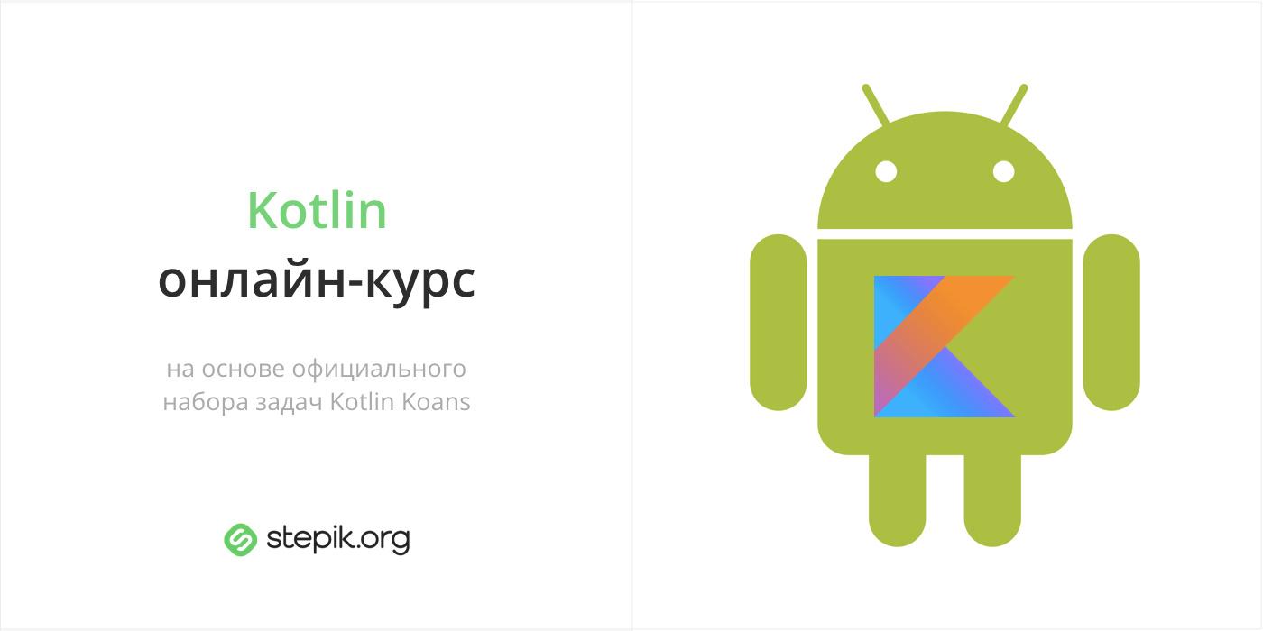 Kotlin — официальный язык разработки под Android. Разбираемся в тонкостях языка на Stepik - 1