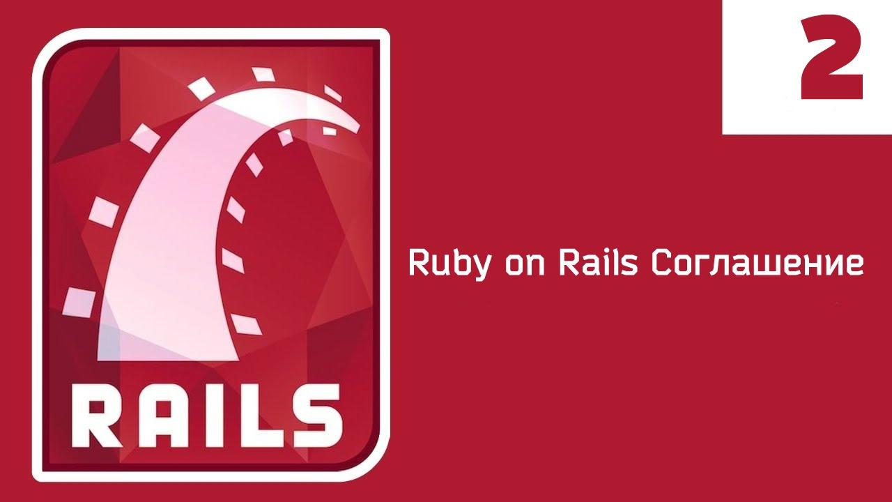 Ruby on Rails соглашение. Часть II - 1