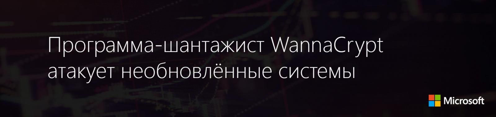 Программа-шантажист WannaCrypt атакует необновлённые системы - 1