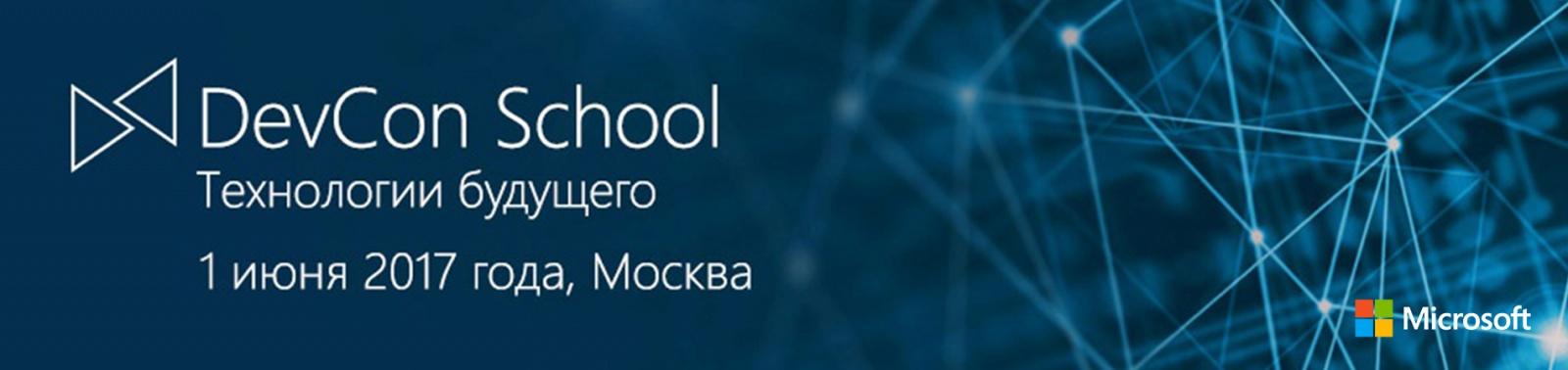 Июньская DevCon-школа: AI, BlockChain, Azure Stack и 12 мастер-классов - 1