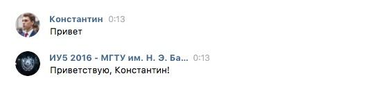 Как написать чат-бота на PHP для сообщества ВКонтакте - 13