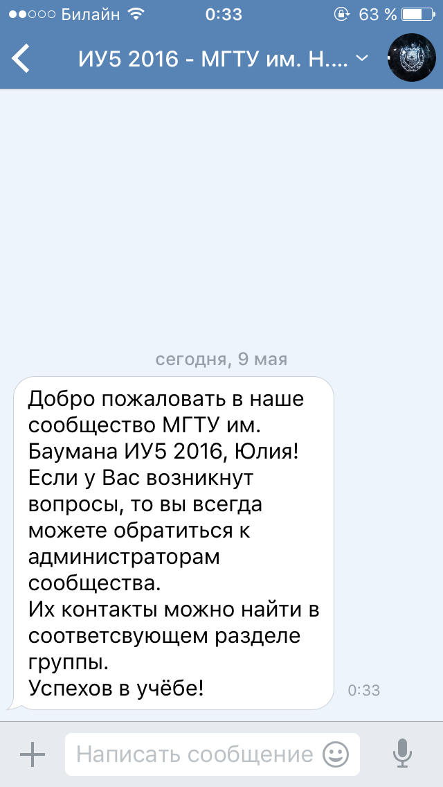 Как написать чат-бота на PHP для сообщества ВКонтакте - 15