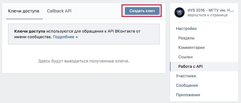Как написать чат-бота на PHP для сообщества ВКонтакте - 2
