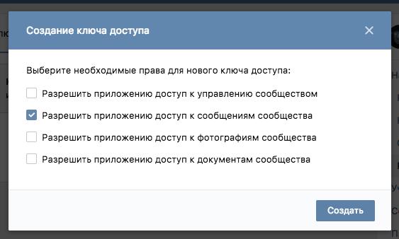 Как написать чат-бота на PHP для сообщества ВКонтакте - 3