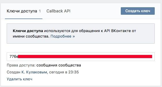 Как написать чат-бота на PHP для сообщества ВКонтакте - 4