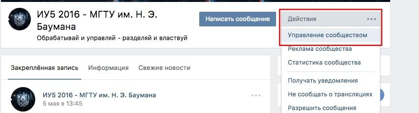 Как написать чат-бота на PHP для сообщества ВКонтакте - 5