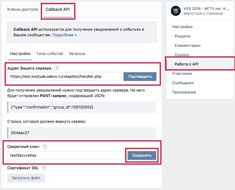 Как написать чат-бота на PHP для сообщества ВКонтакте - 6